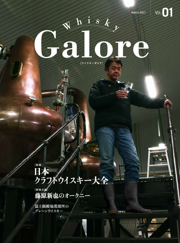 Whisky Galore 2017 March VOL.01
