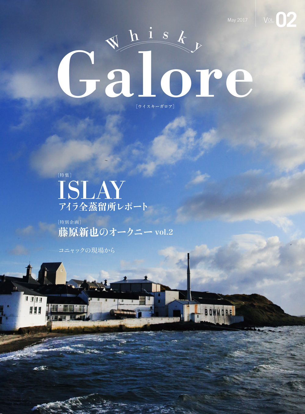 Whisky Galore 2017 May VOL.02