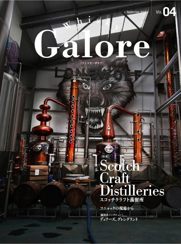 Whisky Galore 2017 September VOL.04