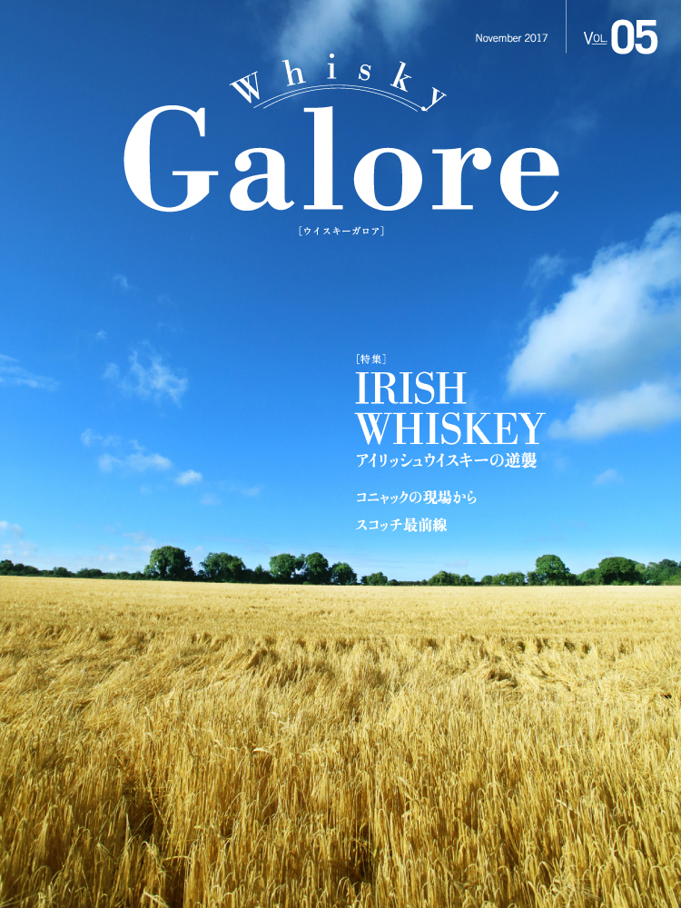 Whisky Galore 2017 November VOL.05