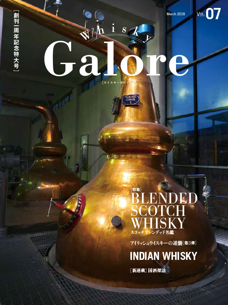 Whisky Galore 2018 March VOL.07