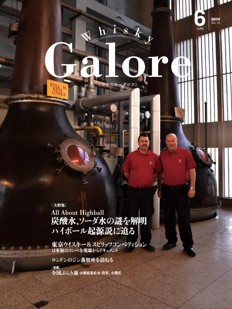 Whisky Galore 2019 June VOL.14