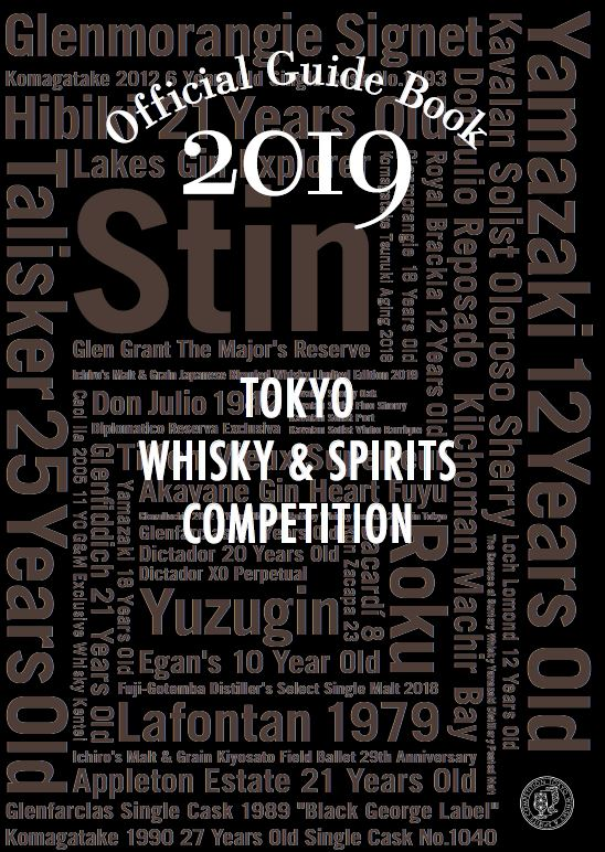 TOKYO WHISKY & SPIRITS COMPETITION Official Guide Book 2019