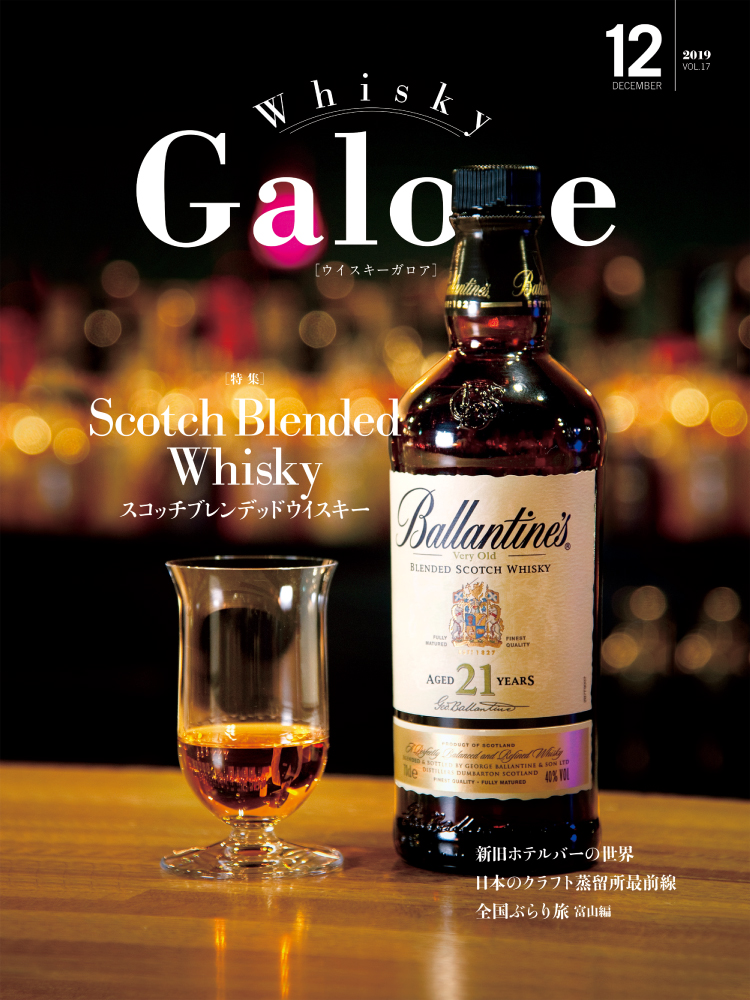 Whisky Galore 2019 December VOL.17