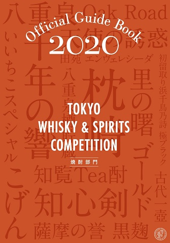 TOKYO WHISKY & SPIRITS COMPETITION Official Guide Book 2020 《焼酎部門》