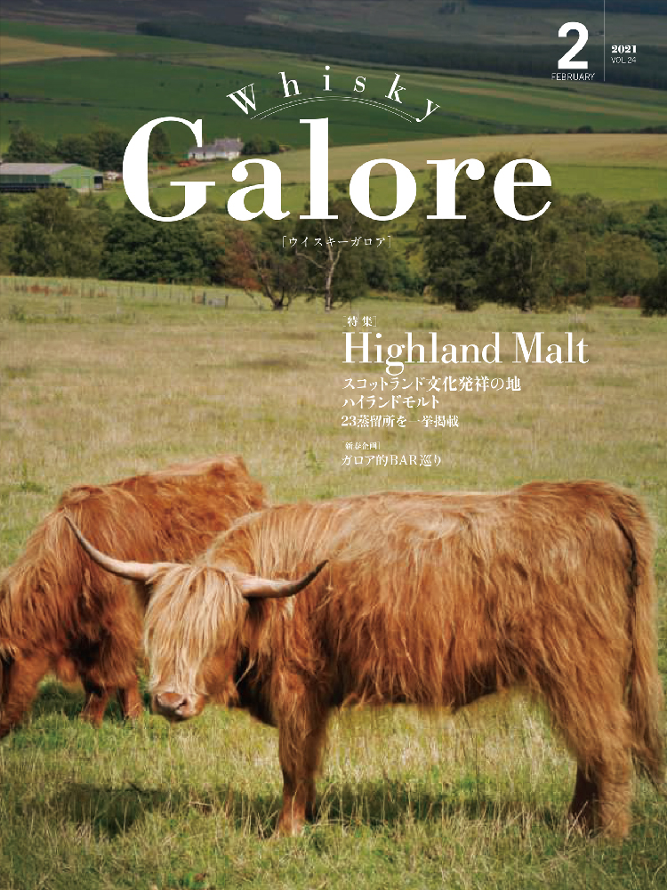Whisky Galore 2021 February VOL.24