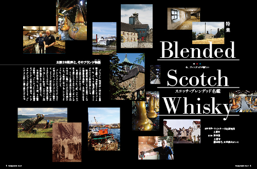 Whisky Galore 2018 March VOL.07の画像2
