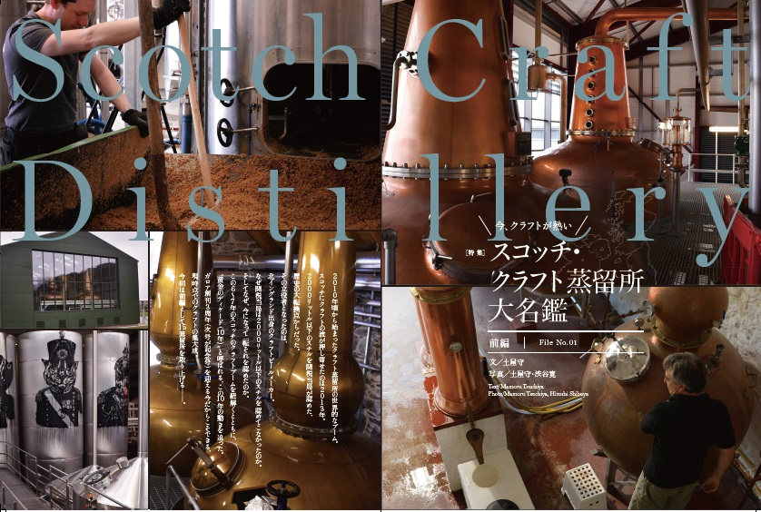 Whisky Galore 2020 February VOL.18の画像2