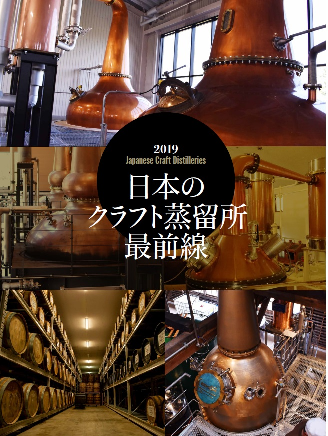 Whisky Galore 2019 December VOL.17の画像4